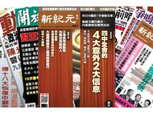 【名刊话坛】四中全会的四大意外与两大信息