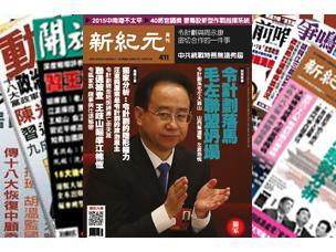 【名刊话坛】令计划落马,毛左联盟坍塌