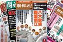 【名刊話壇】陳雲家族倒戈 八大家族結盟倒江