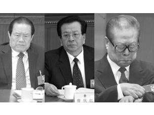 周永康落马 专家析对中国局势影响