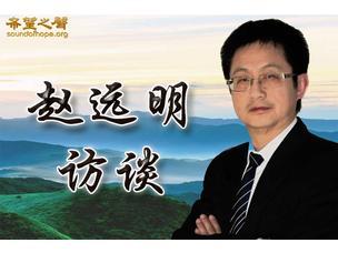 【赵远明访谈】周永康政变罪、活摘器官罪为什么没被起诉?