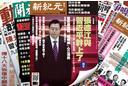 【名刊話壇】江澤民過生日,在港大擺對台戲