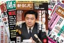 【名刊話壇】王榮明升暗降,打虎進入深圳