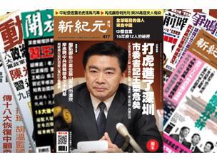 【名刊话坛】王荣明升暗降,打虎进入深圳