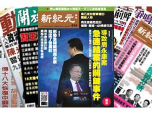 【名刊话坛】周永康政变计划大揭秘