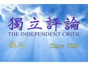 (视频)【独立评论】第713期 希拉里·克林顿: 20年后中国将成为全球最穷的国家