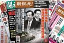 【名刊話壇】「雨傘運動」理性抗爭,「港版六四」陰謀破產