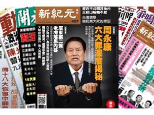 【名刊话坛】周永康六大罪深度揭秘