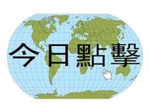 【今日点击】苹果日报揭开习近平接班前神隐之谜