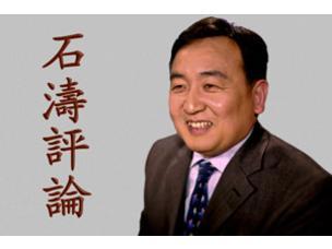 """【石涛评论】 抓周本顺是""""假"""" 端掉江家帮是""""真"""""""